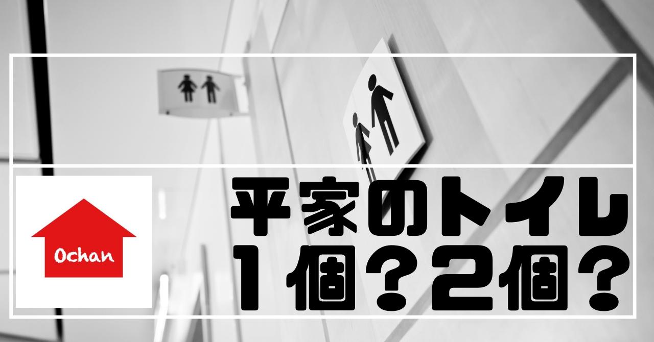 平屋のトイレ1個?2個?