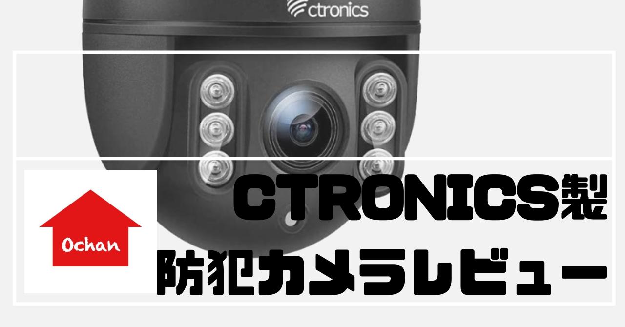 ctronics 防犯カメラレビュー