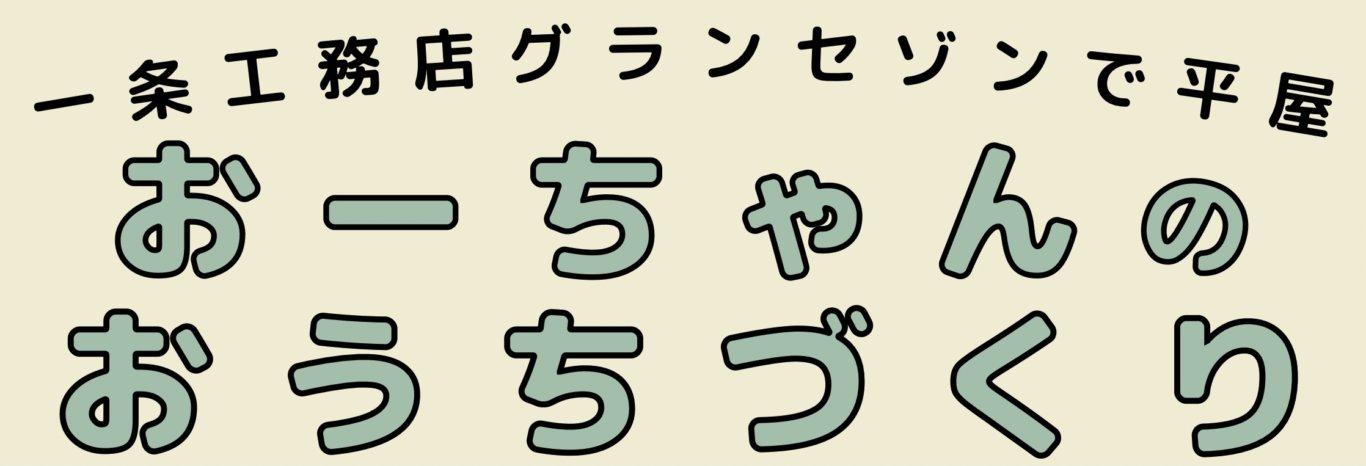 おーちゃんのおうちブログ